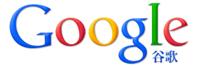 référencement sur google.cn