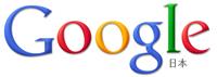 référencement sur google.co.jp